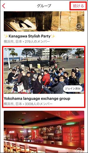 Meetupの使い方・体験談ブログ_画像4
