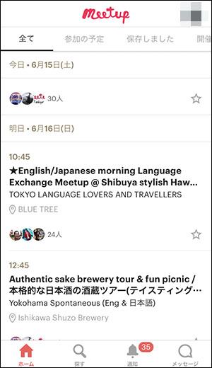 Meetupの使い方・体験談ブログ_画像5