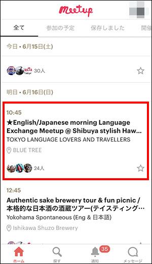Meetupの使い方・体験談ブログ_画像7