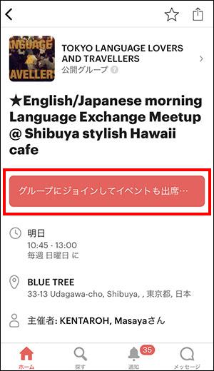 Meetupの使い方・体験談ブログ_画像8