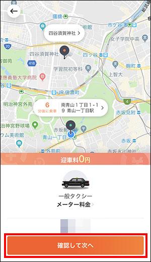 DiDiアプリの使い方ブログ_画像10