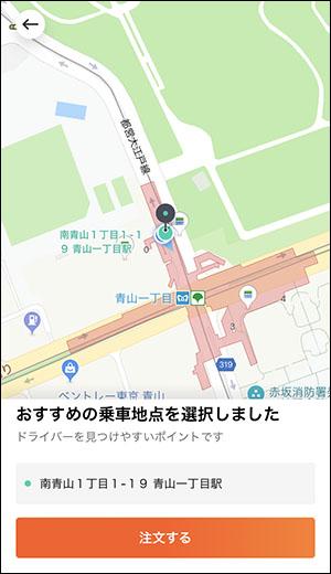 DiDiアプリの使い方ブログ_画像11