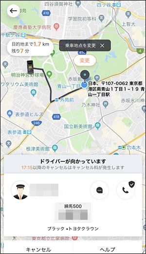 DiDiアプリの使い方ブログ_画像15