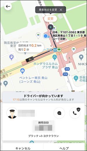 DiDiアプリの使い方ブログ_画像17