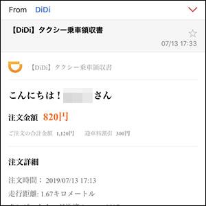 DiDiアプリの使い方ブログ_画像22