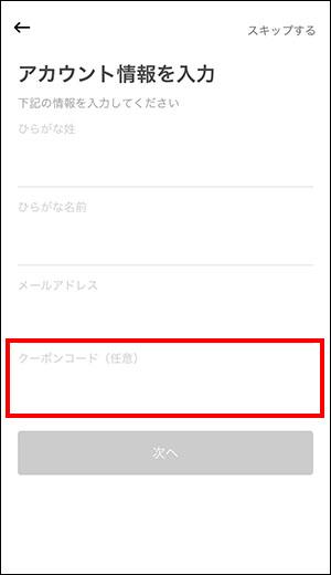DiDiアプリの使い方ブログ_画像4