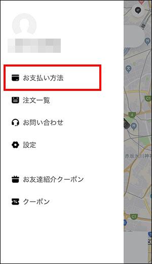 DiDiアプリの使い方ブログ_画像6