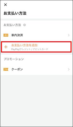 DiDiアプリの使い方ブログ_画像7