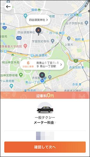 DiDiアプリの使い方ブログ_画像9