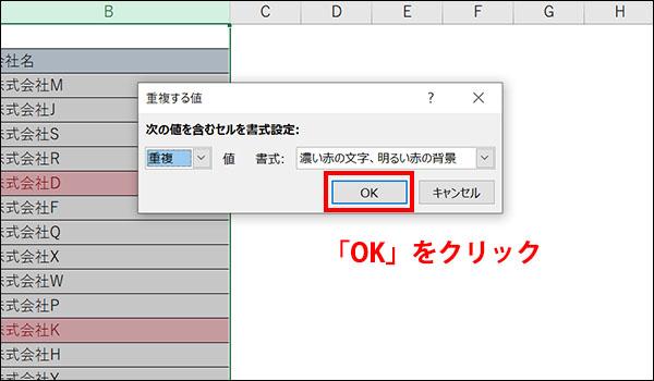 エクセルの重複データ削除ブログ_画像10