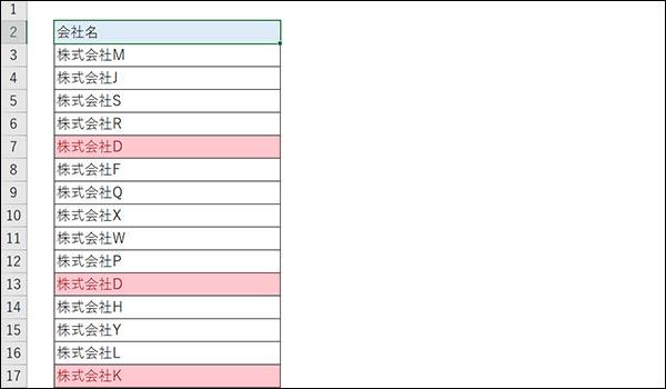エクセルの重複データ削除ブログ_画像11