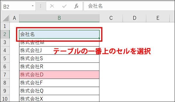 エクセルの重複データ削除ブログ_画像12