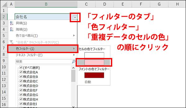 エクセルの重複データ削除ブログ_画像14