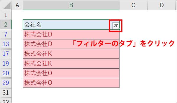 エクセルの重複データ削除ブログ_画像15