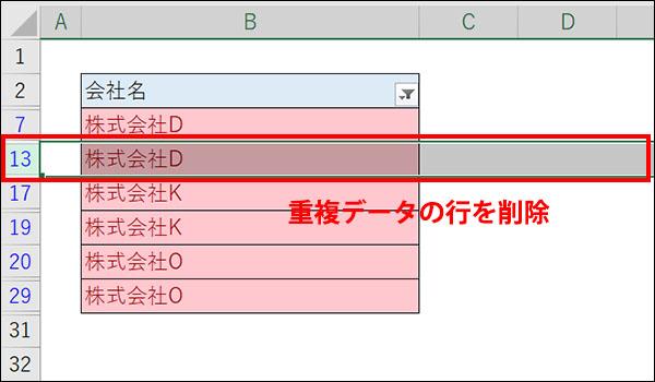 エクセルの重複データ削除ブログ_画像17