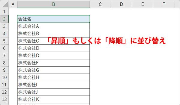 エクセルの重複データ削除ブログ_画像19