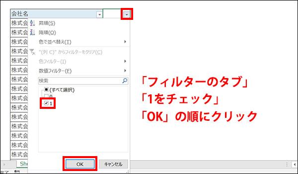 エクセルの重複データ削除ブログ_画像23