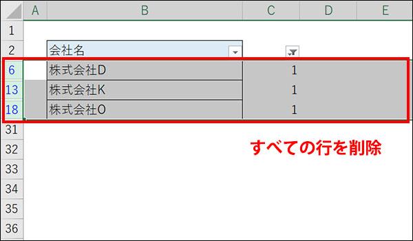 エクセルの重複データ削除ブログ_画像24