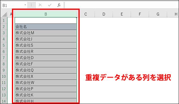 エクセルの重複データ削除ブログ_画像4