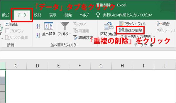 エクセルの重複データ削除ブログ_画像5