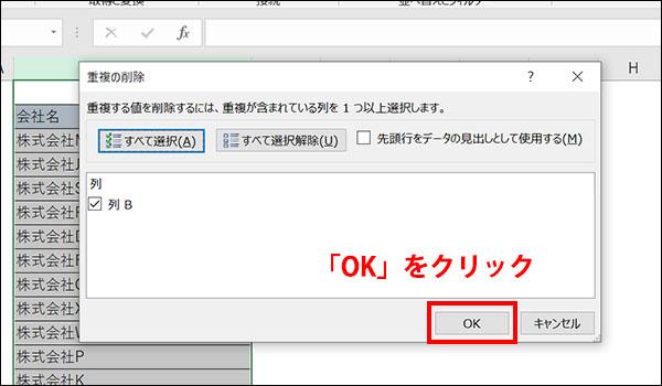 エクセルの重複データ削除ブログ_画像6