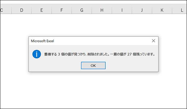 エクセルの重複データ削除ブログ_画像7