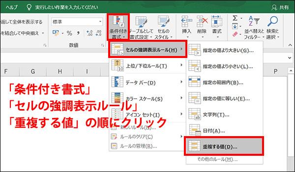 エクセルの重複データ削除ブログ_画像9