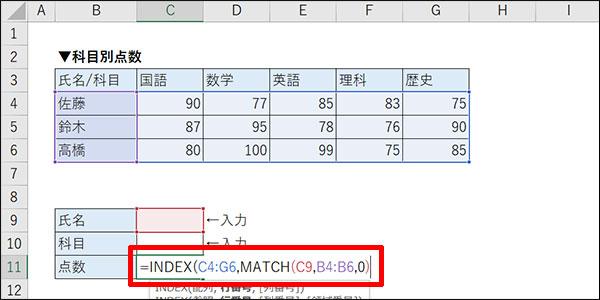 エクセルの交差する値の検索方法_画像10