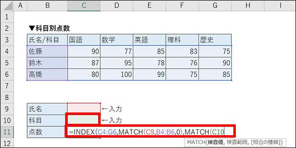 エクセルの交差する値の検索方法_画像12
