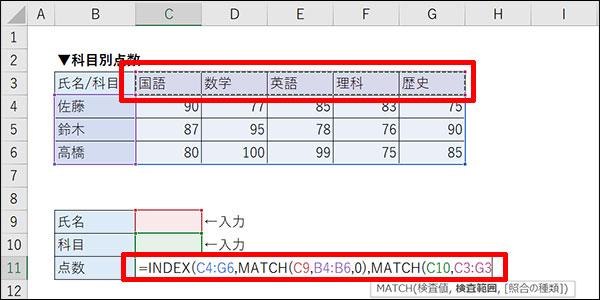 エクセルの交差する値の検索方法_画像13