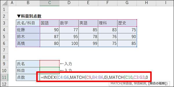エクセルの交差する値の検索方法_画像14