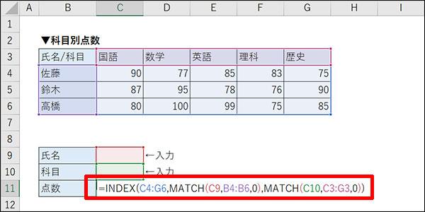 エクセルの交差する値の検索方法_画像15