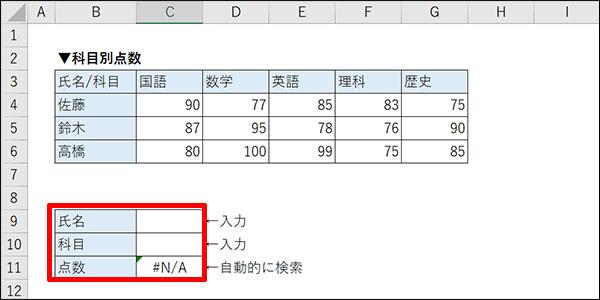 エクセルの交差する値の検索方法_画像16