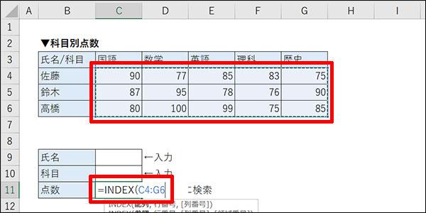 エクセルの交差する値の検索方法_画像5