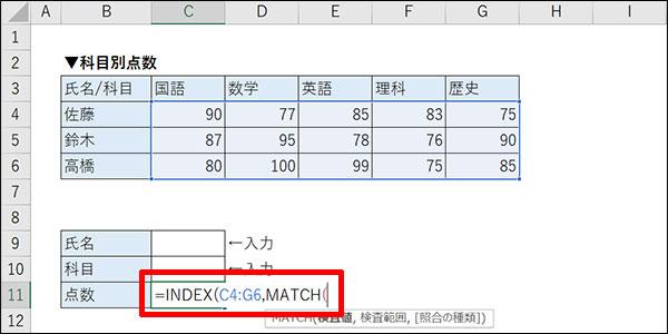 エクセルの交差する値の検索方法_画像6