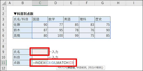 エクセルの交差する値の検索方法_画像7