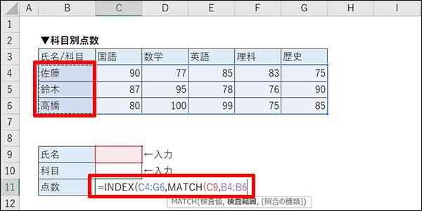 エクセルの交差する値の検索方法_画像8