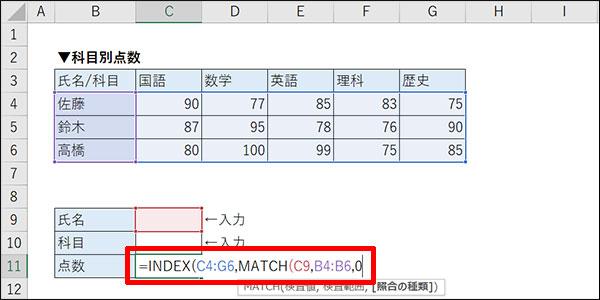 エクセルの交差する値の検索方法_画像9